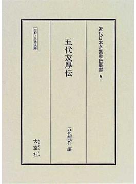 近代日本企業家伝叢書 訂正3版 復刻 5 五代友厚伝