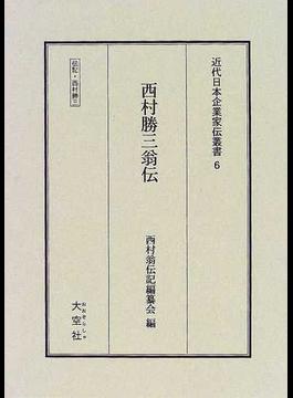 近代日本企業家伝叢書 復刻 6 西村勝三翁伝