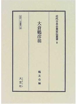 近代日本企業家伝叢書 復刻 8 大倉鶴彦翁