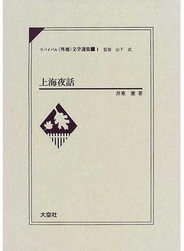 リバイバル〈外地〉文学選集 復刻 1 上海夜話