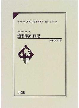 リバイバル〈外地〉文学選集 復刻 6 趙君瑛の日記