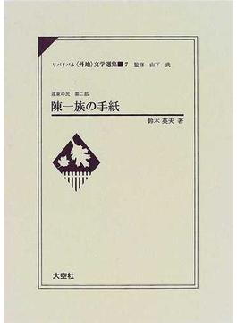 リバイバル〈外地〉文学選集 復刻 7 陳一族の手紙