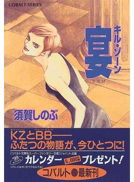 宴 キル・ゾーン(コバルト文庫)