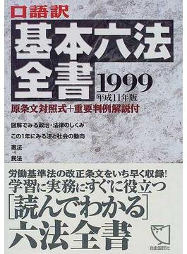 口語訳・基本六法全書 1999年版
