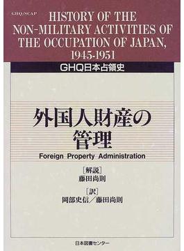 GHQ日本占領史 26 外国人財産の管理