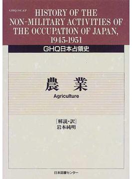 GHQ日本占領史 41 農業