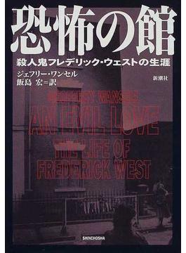 恐怖の館 殺人鬼フレデリック・ウェストの生涯