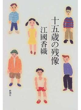『十五歳の残像』江國 香織(著)