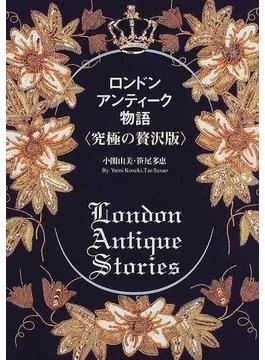 ロンドン・アンティーク物語〈究極の贅沢版〉
