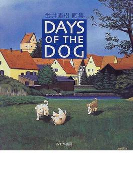 Days of the dog 武井直樹画集
