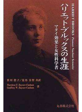 ハリエット・ブルックスの生涯 マタイ効果と女性科学者