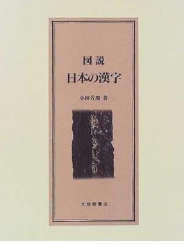 図説日本の漢字