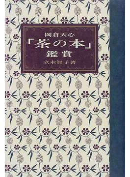 岡倉天心「茶の本」鑑賞