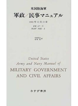 米国陸海軍軍政/民事マニュアル 1943年12月22日FM27−5 NAV50E−3