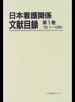 日本看護関係文献目録 復刻 第1巻 '73(1〜12月)