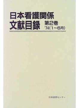 日本看護関係文献目録 復刻 第2巻 '74(1〜6月)