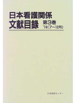 日本看護関係文献目録 復刻 第3巻 '74(7〜12月)