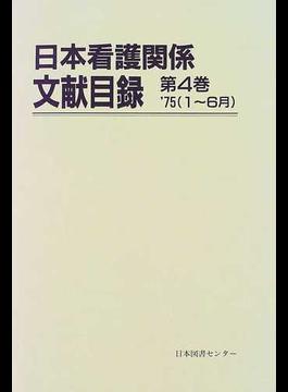 日本看護関係文献目録 復刻 第4巻 '75(1〜6月)