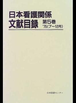 日本看護関係文献目録 復刻 第5巻 '75(7〜12月)