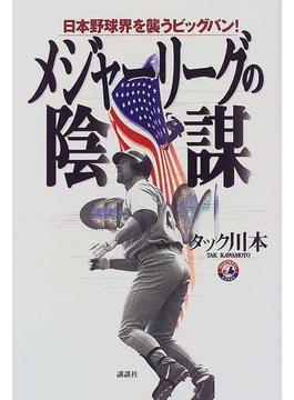 メジャーリーグの陰謀 日本野球界を襲うビッグバン!