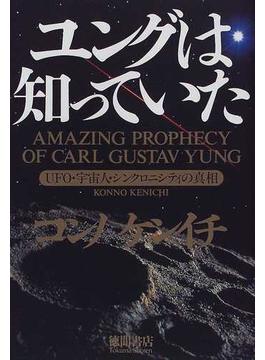 ユングは知っていた UFO・宇宙人・シンクロニシティの真相