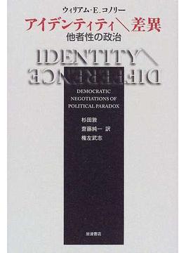 アイデンティティ/差異 他者性の政治