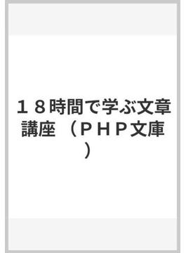 18時間で学ぶ文章講座(PHP文庫)