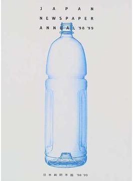 日本新聞年鑑 '98/'99年版