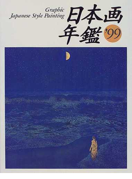 GRAPHIC日本画年鑑 '99
