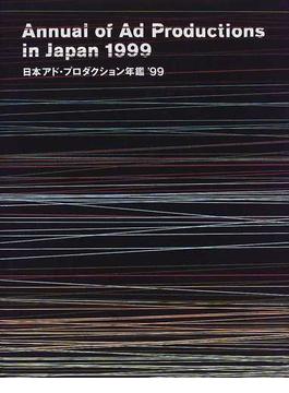 日本アド・プロダクション年鑑 '99