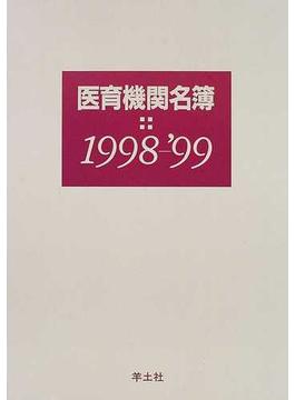 医育機関名簿 1998−1999