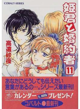 姫君と婚約者 11(コバルト文庫)
