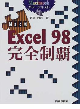 Mac版Excel 98完全制覇