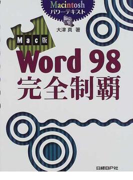 Mac版Word 98完全制覇