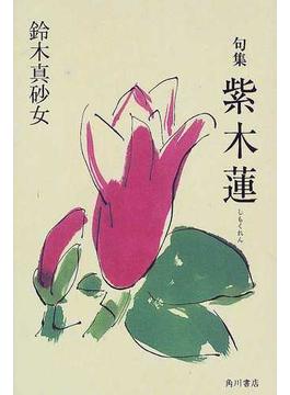 紫木蓮 句集