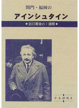 関門・福岡のアインシュタイン 訪日最後の1週間