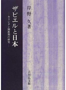 ザビエルと日本 キリシタン開教期の研究