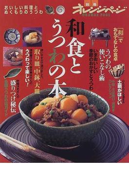 和食とうつわの本