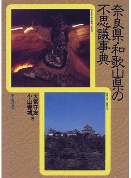 奈良県・和歌山県の不思議事典