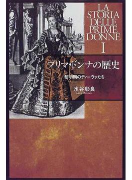 プリマ・ドンナの歴史 1 黎明期のディーヴァたち
