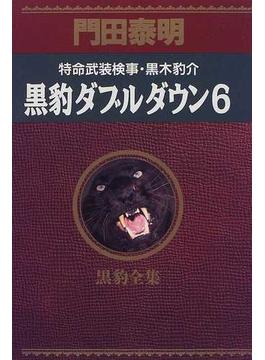 黒豹ダブルダウン 6(ノン・ノベル)