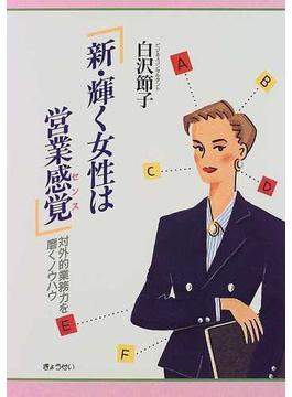 新・輝く女性は営業感覚 対外的業務力を磨くノウハウ