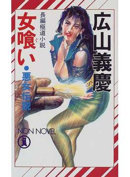女喰い 悪女伝説(ノン・ノベル)