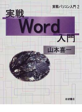 実戦Word入門
