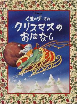 くまのプーさんクリスマスのおはなし Disney's