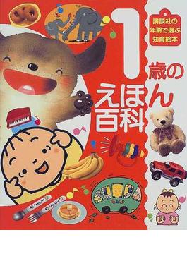 1歳のえほん百科(講談社の年齢で選ぶ知育絵本)