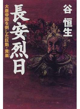 長安烈日 大唐帝国を倒した巨魁・黄巣