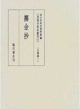 真福寺善本叢刊 11 文筆部 1 擲金抄