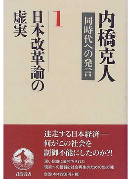 内橋克人同時代への発言 1 日本改革論の虚実