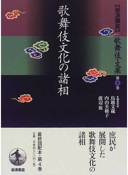 岩波講座歌舞伎・文楽 第4巻 歌舞伎文化の諸相